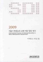 서울시 평생교육 운영 개선 방안 연구(2009)