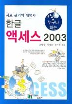 누구나 하는 한글 엑세스 2003