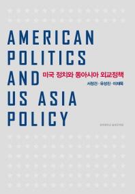 미국 정치와 동아시아 외교정책