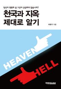 천국과 지옥 제대로 알기