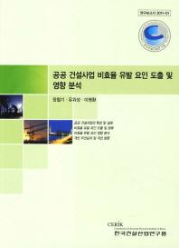 공공 건설사업 비효율 유발 요인 도출 및 영향 분석