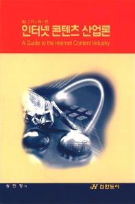 인터넷 콘텐츠 산업론