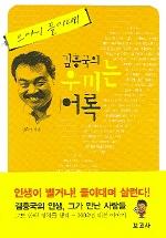 김흥국의 우끼는 어록
