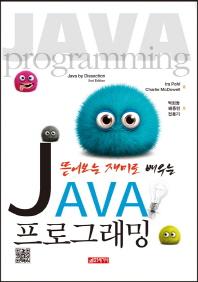 뜯어보는 재미로 배우는 JAVA 프로그래밍