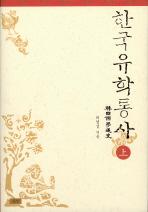한국유학통사(상)
