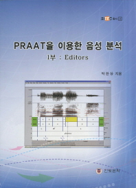 PRAAT을 이용한 음성 분석. 1: EDITORS