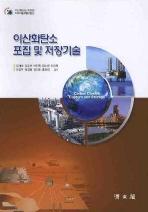 이산화탄소 포집 및 저장기술