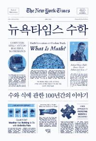 뉴욕타임스 수학
