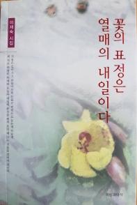 꽃의 표정은 열매의 내일이다
