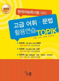 고급 어휘.문법 활용연습 TOPIK