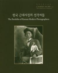 한국 근대사진의 선각자들