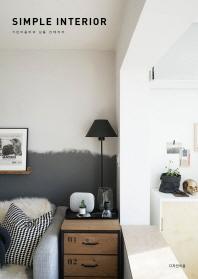 기린아줌마의 심플 인테리어(Simple Interior)