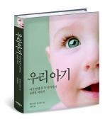 우리 아기: 아기 탄생 후 두 살 까지의 놀라운 이야기