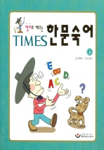영어로 배우는 TIMES 한문숙어(상)