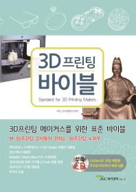 3D프린팅 바이블