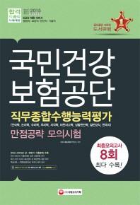 국민건강보험공단 직무종합수행능력평가 만점공략 모의시험(2015)(8절)