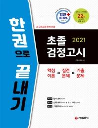 초졸 검정고시 한권으로 끝내기(2021)
