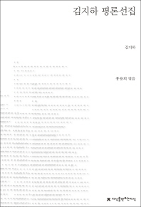 김지하 평론선집