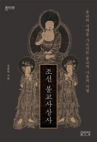 조선 불교사상사