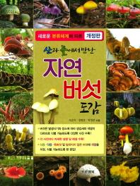 산과 들에서 만난 자연 버섯 도감