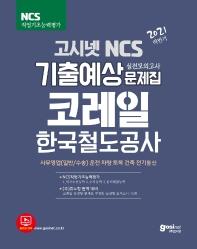 2021 하반기 고시넷 코레일 한국철도공사 NCS 기출예상문제집