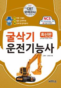 어사화 굴삭기 운전기능사 필기(2017)