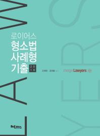로이어스 형소법 사례형 기출(2018)