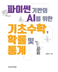 파이썬 기반의 AI를 위한 기초수학, 확률 및 통계