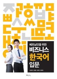 베트남인을 위한 비즈니스 한국어 입문