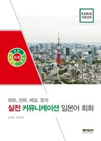 실전 커뮤니케이션 일본어 회화