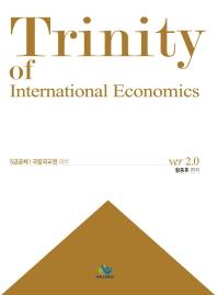 트리니티 국제경제학(Trinity of International Economics) ver 2.0