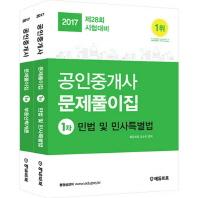 공인중개사 문제풀이집 1차 세트(2017)