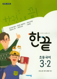 한끝 초등 국어 3-2(2020)