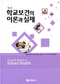 학교보건의 이론과 실제