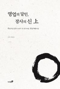 영업의 달인, 장사의 신(상)