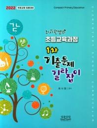 최시원쌤의 초등교육과정 1차기출문제 길라잡이(2022)