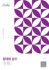 랑데뷰 상수 고등 수학1(2021)