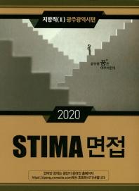 STIMA 면접 지방직. 2: 광주광역시편(2020)