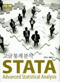 STATA 고급통계분석
