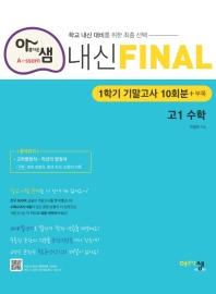 아샘 내신 파이널 고등 수학 고1 1학기 기말고사 10회분+부록(2020)