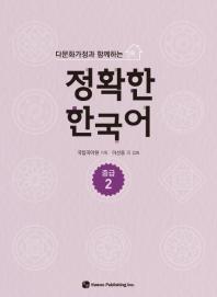 다문화가정과 함께하는 정확한 한국어 중급. 2