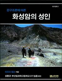 판구조론에 따른 화성암의 성인