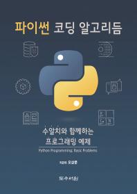 파이썬 코딩 알고리듬