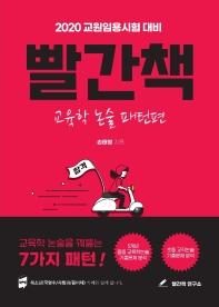 빨간책: 교육학 논술 패턴편(2020)