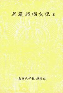 한글대장경 144 경소부4 화엄경탐현기4 (華嚴經探玄記 4)
