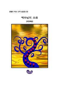 예수님의 소원 - 신약 설교집 [3]