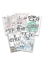 처음 읽는 역사 시리즈(미국/터키/인도/중국/일본)