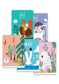 플레이송스 사운드북 시리즈 : 숲+바다+정글+농장+욕실 세트
