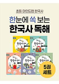 한눈에 쏙 보는 한국사 독해 5권 세트
