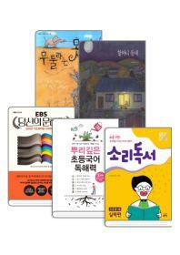 [3학년] 국어 '읽기' 완전정복 패키지(2학기)